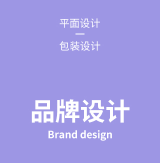互联网设计